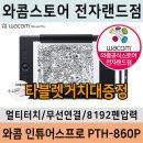 와콤 PTH-860 P페이퍼에디션/스탠드증정/전자랜드점