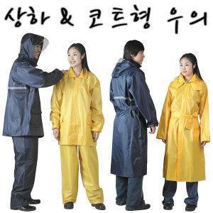 태광산업 비둘기표 상하형 코트형 우의 상하우의 코트