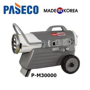 파세코열풍기P-M30000/온도설정/건설현장/옥외난방