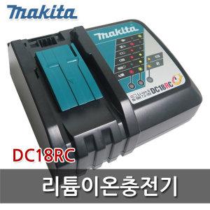 마끼다 리튬이온/충전기/DC18RC/DC18RA 후속/7.2~18V