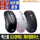TRON G10PRO reborn 3330 RGB 게이밍 마우스