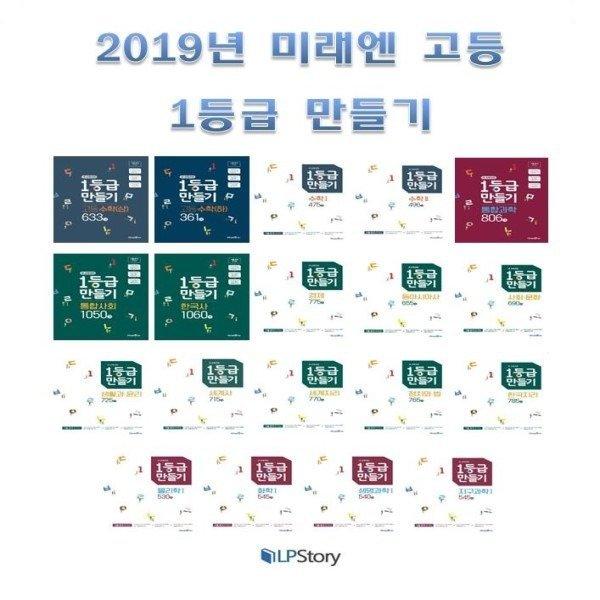 2019년 적립금5% 미래엔 1등급 만들기 고등 일등급 수학 상 하 1 2 통합과학 사회 한국사 문화 생활과윤리