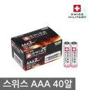 스위스밀리터리 건전지 AAA(LR03) 40알/ 알카라인