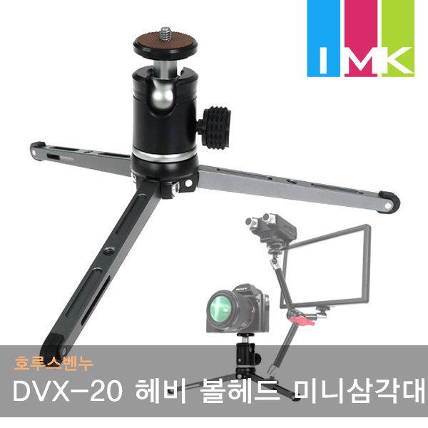 호루스벤누 DVX-20 풀메탈 헤비 볼헤드 미니삼각대