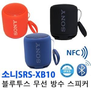 소니/Sony SRS-XB10 블루투스 무선 방수 휴대 스피커