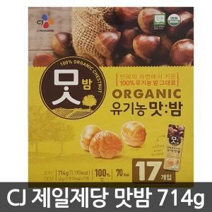 유기농 맛밤 42g X 17팩/간식/안주/견과/군밤/등산