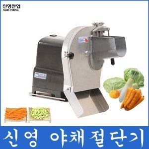 신영 야채 절단기 SY-1600 무채/무말랭이/슬라이서