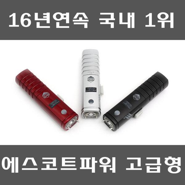 호신용 충격기/전기/전자 호신용품 ESP1 고급형 레드