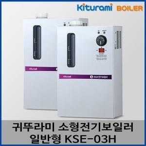 귀뚜라미 소형전기보일러 KSE-03H