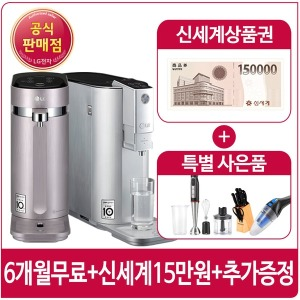 LG정수기렌탈 6개월무료+15만원상품권+추가