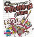 90 청춘가요 100곡 USB 효도라디오 차량용 mp3 노래칩