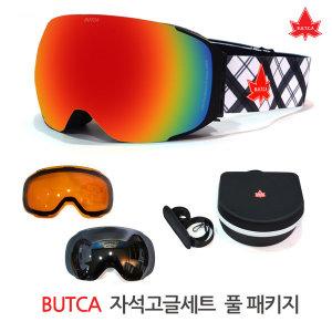 BUTCA 스키고글 보드고글 자석 고글 특가 패키지세트