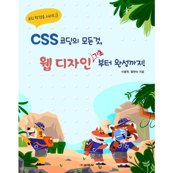 CSS 코딩의 모든것 웹 디자인 기초부터 완성까지 (코