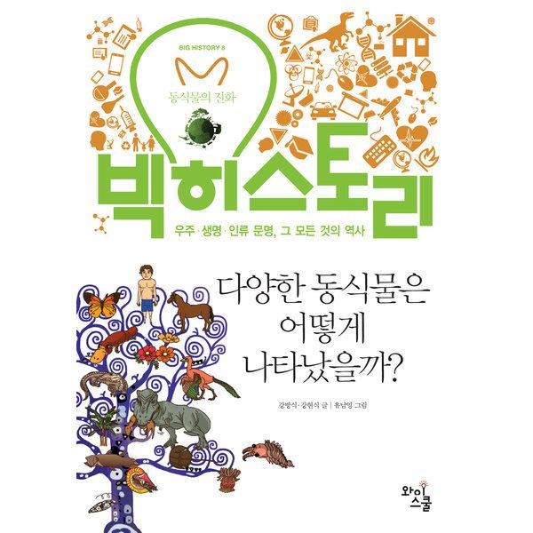 빅히스토리 8 다양한 동식물은 어떻게 나타났을까   와이스쿨   강방식  강현식
