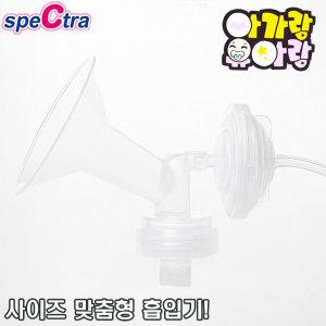 스펙트라 흡입기모음 /유축기부품/깔대기