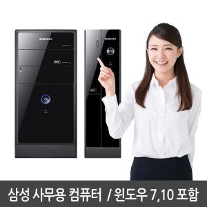 삼성 중고리퍼컴퓨터본체/사무용/데스크탑PC/Win10/