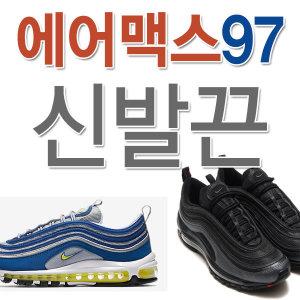 나이키 에어 맥스97 신발끈 운동화끈 nike air max97