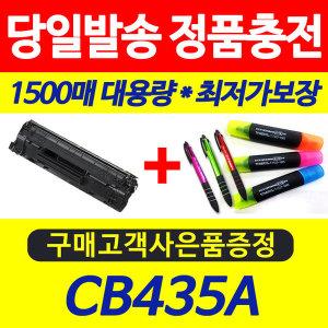 HP CB435A Laserjet P1005 P1006 P1002 재생 토너
