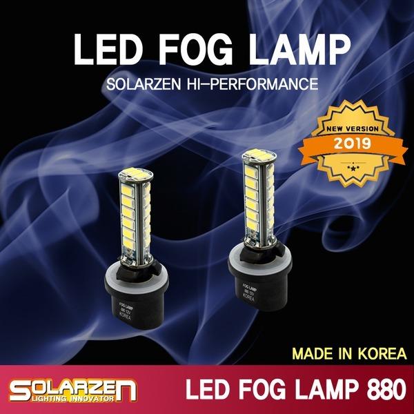 쏠라젠 LED 안개등/포그램프 /화이트/무극성/저전력