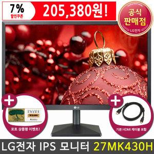 LG전자 27MK430H IPS 68cm LED LG모니터 /7%할인쿠폰