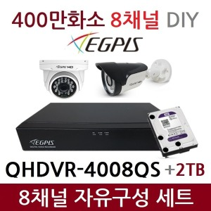 400만화소 8채널 실내외 카메라 8대 자유구성 세트