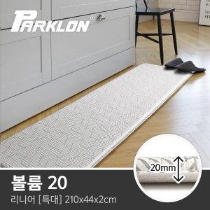 파크론  리니어 볼륨 20 주방매트 (특대) 210x44x2cm