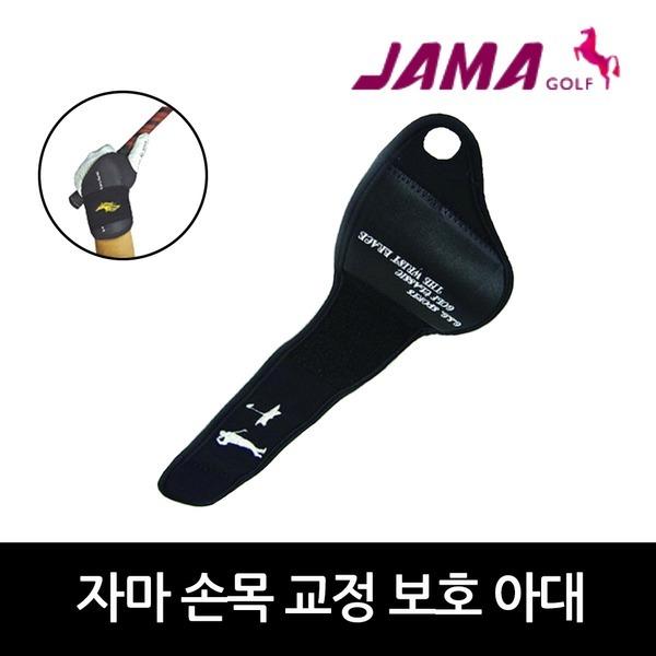 자마골프 스윙 손목 보호 교정 아대