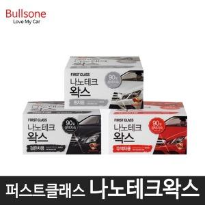 불스원 나노테크왁스 흰차 검은차 유색차용 광택코팅
