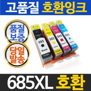 685XL 검정 호환/ Deskjet 3525 4615 4625 5525 6520