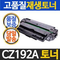 CZ192A(93A) 호환/LaserJet M435nw M701a M701n M706n