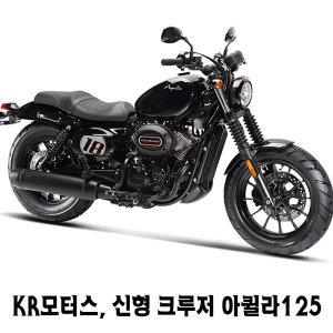 KR모터스 크루저 아퀼라125S 오토바이 / 데이스타125
