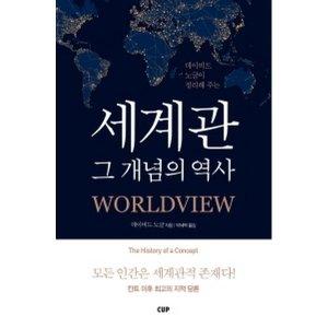세계관 그 개념의 역사 : 모든 인간은 세계관적 존재다  칸트 이후 최고의 지적 담론(양장)