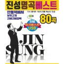 진성 명곡베스트 80곡 SD카드 효도라디오 mp3 노래칩