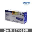 TN-2360 토너 1200매 (2360DN 2365DW 2700D용)