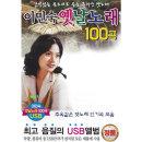 이민숙 옛날노래 100곡 SD카드 효도라디오 mp3 노래칩