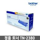 TN-2380 토너 2600매 (2360DN 2365DW 2700D용)