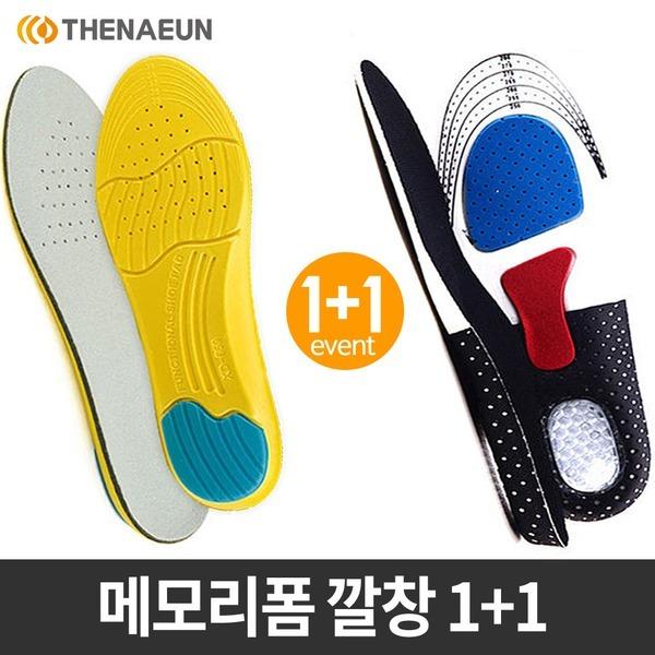 (1+1) 기능성 메모리폼 라텍스 쿠션 깔창 신발 운동화