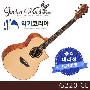 G220 탑솔리드/EQ/입문용 통기타 + 사은품28개 증정