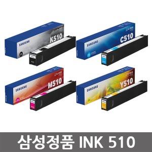 정품잉크 INK-K510 C510 M510 Y510 SL-J5520W J5560FW