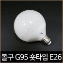 LED 12W 볼램프 G95 E26 숏타입 주광색 전구색 볼구