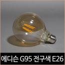 더쎈 에디슨 램프 LED 4W G95 전구색 E26 전구 골드