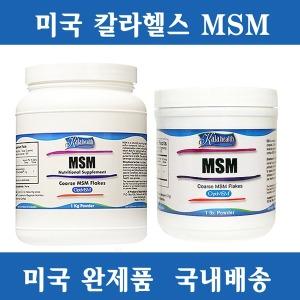미국 MSM 식이유황 분말 454g 관절건강 옵티엠에스엠