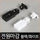 전원마감 / 레일조명 레일부속 레일기구 _블랙 화이트