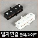 일자연결 / 레일조명 레일부속 레일기구_ 블랙 화이트