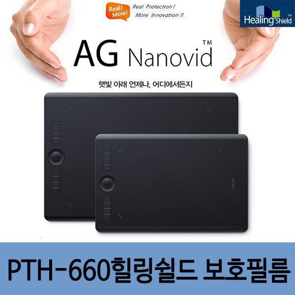 힐링쉴드보호필름 와콤 인튜어스프로 PTH-660보호필름