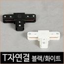 T자연결 / 레일조명 레일부속 레일기구 _ 블랙 화이트
