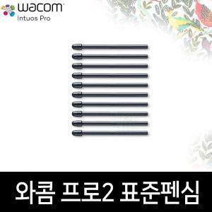 와콤 프로2 표준펜심/ PTH-660펜심/신티크프로 펜심