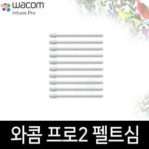 와콤 프로2 펠트심 PTH-660/신티크프로펜심/전자랜드점