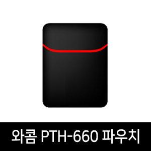 와콤 PTH-660/PTH-660P 파우치/기본파우치