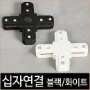 십자연결 / 레일조명 레일부속 레일기구_ 블랙 화이트